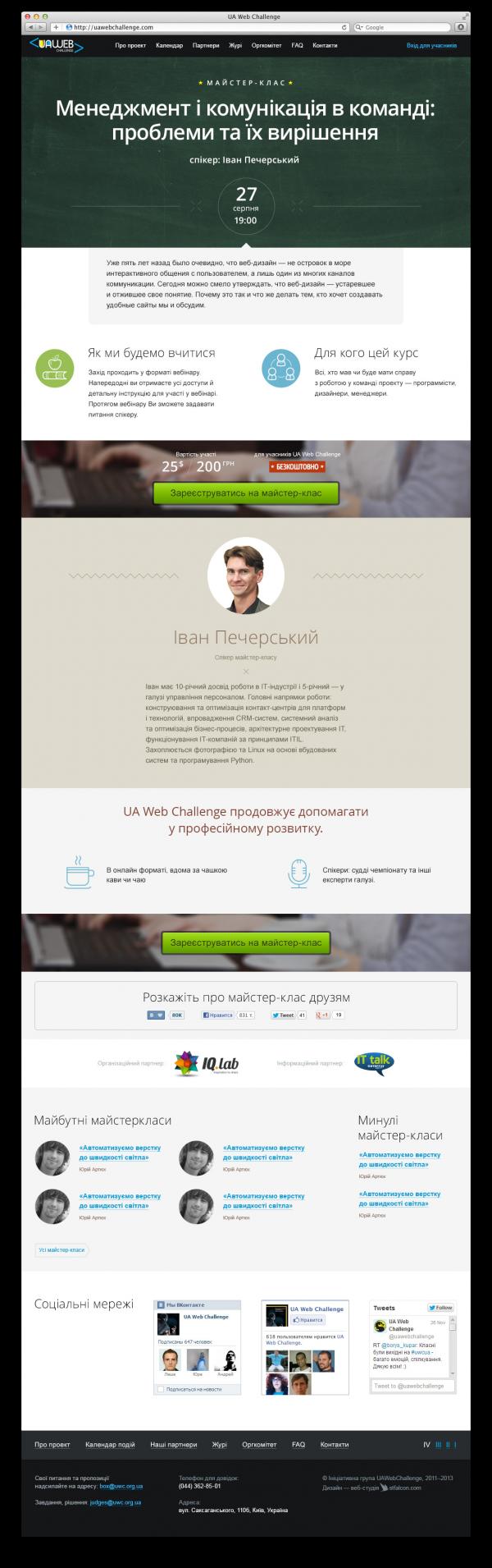 Лендинги для UA Web Challenge