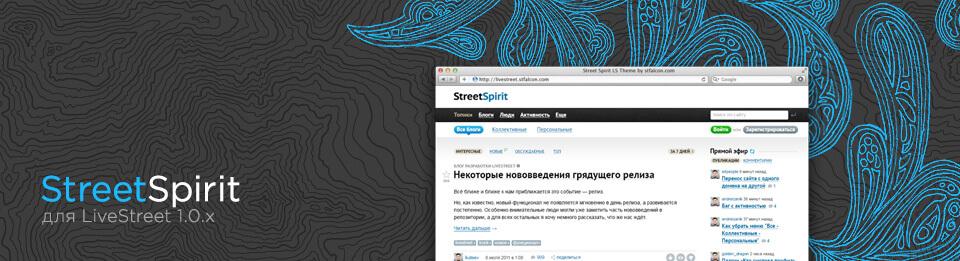 Шаблон Street Spirit теперь с поддержкой LiveStreetCMS версии 1.0.x