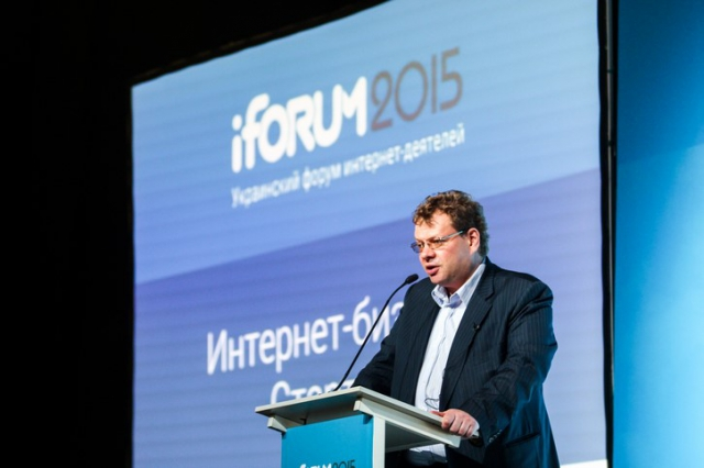 Поездка на iForum 2015