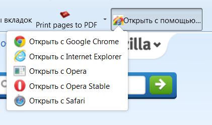 Открыть в другом браузере можно без лишних усилий.