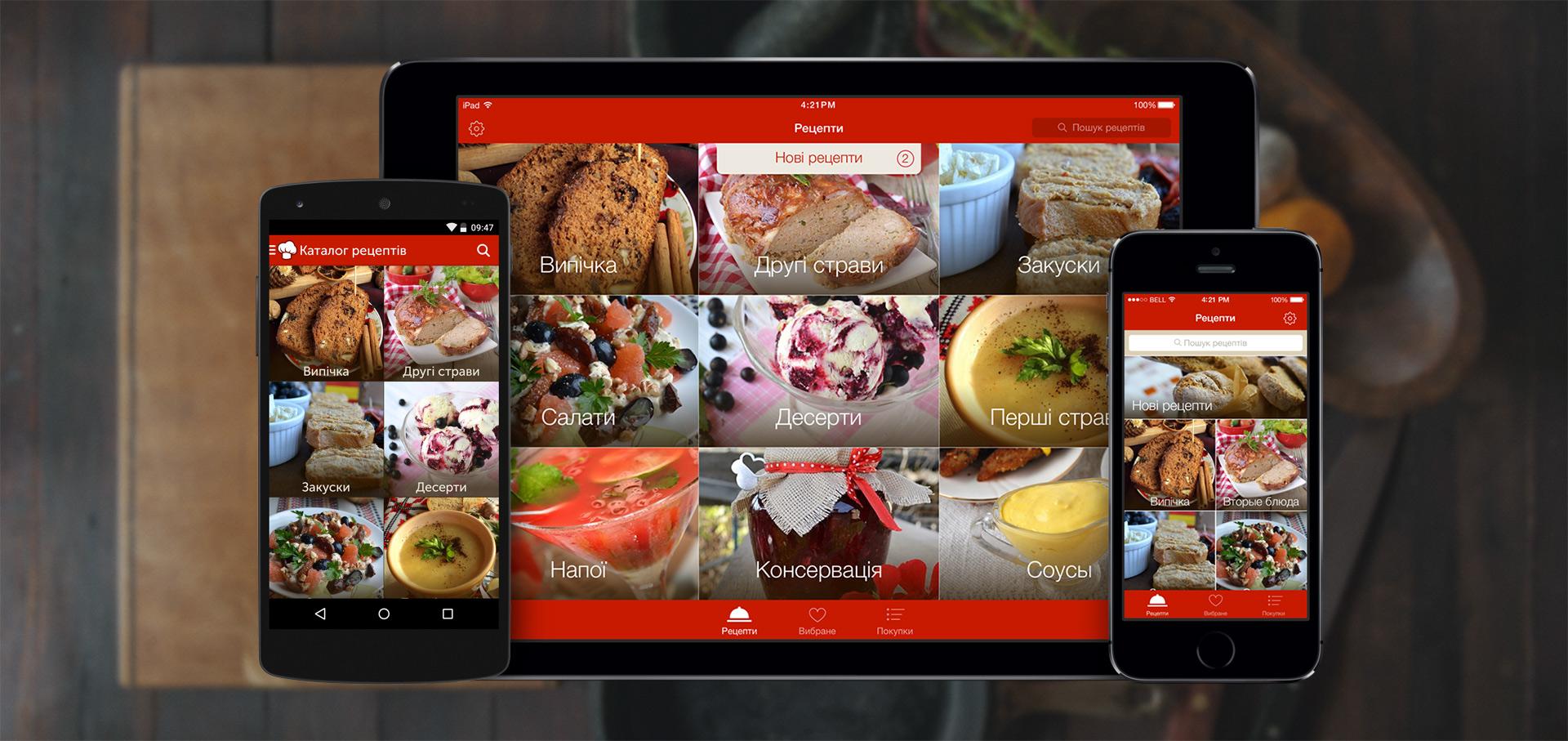 Кулинарное приложение для смартфонов на базе Android и iOS и планшетов