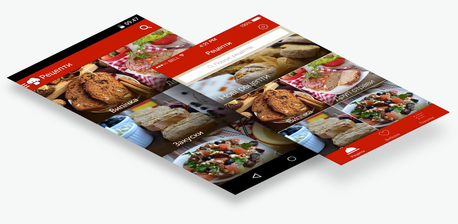 Main screen of Cookorama app