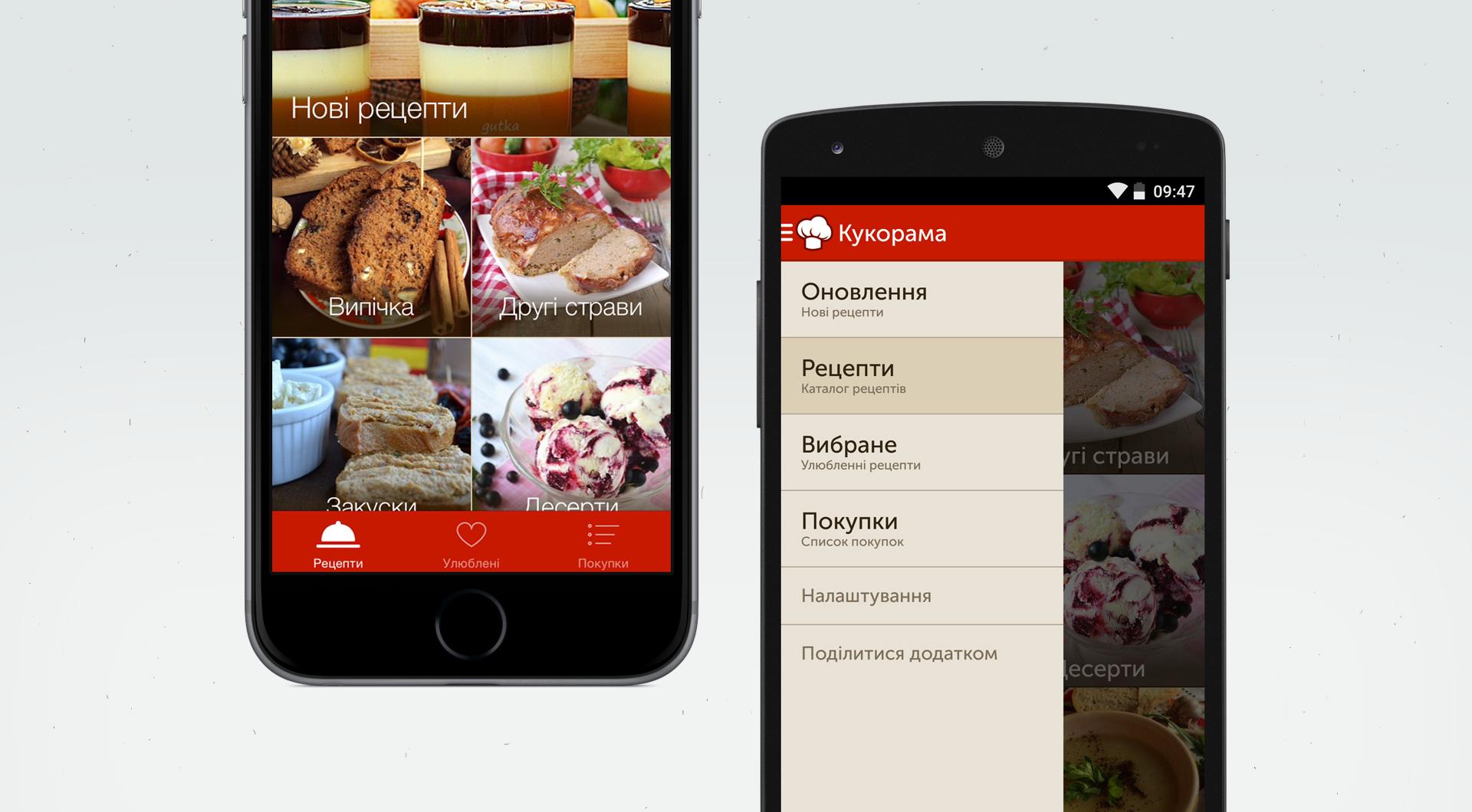 Navigation in Cookorama app