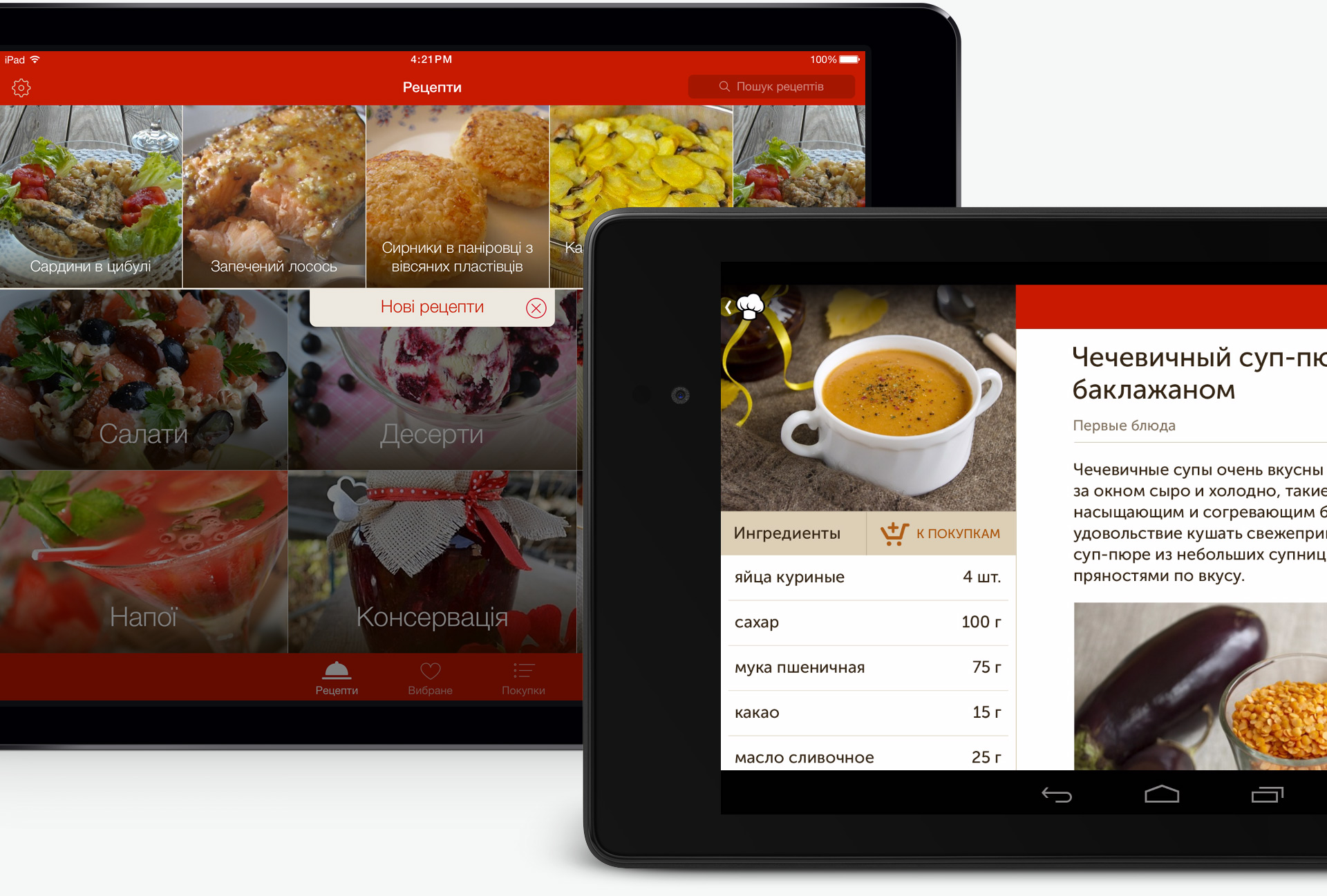 Cookorama cooking app for tablets
