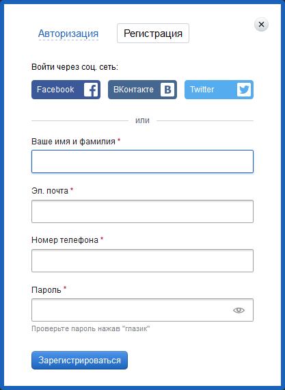 Форма регистрации с помощью соцсетей