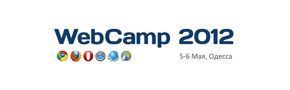 Выступаем на конференции WebCamp 2012