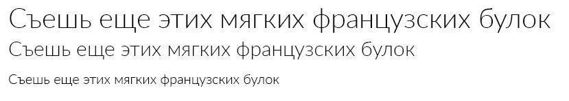 Шрифт без засечек Lato