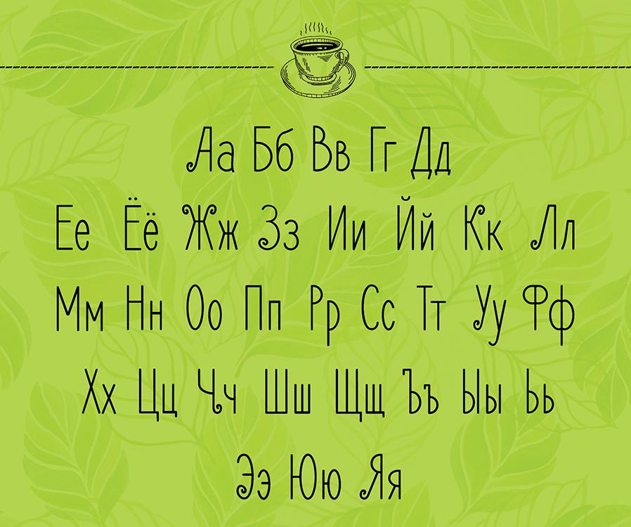 Фентезийный шрифт Frenchpress