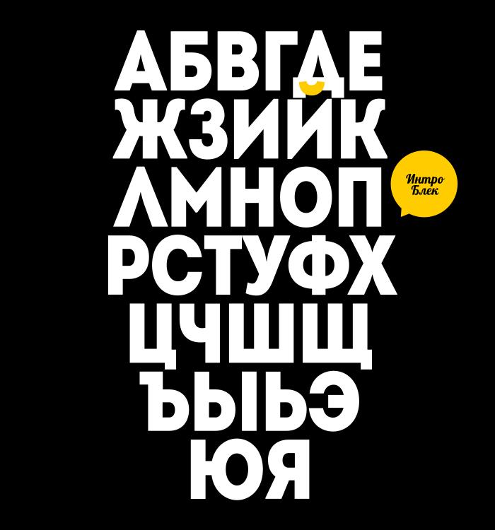 Уплотненный шрифт Intro Condensed