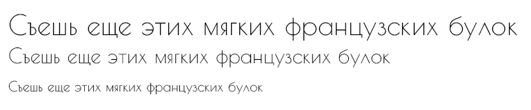 Элегантный шрифт Poiret One