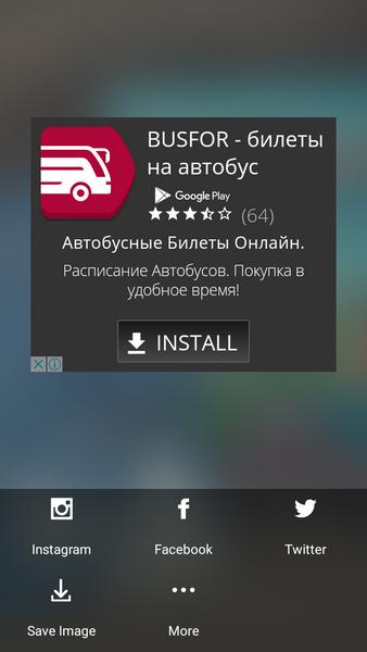 Промежуточная баннерная реклама в приложении