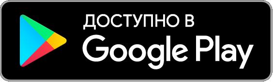 Скачать с Google Play