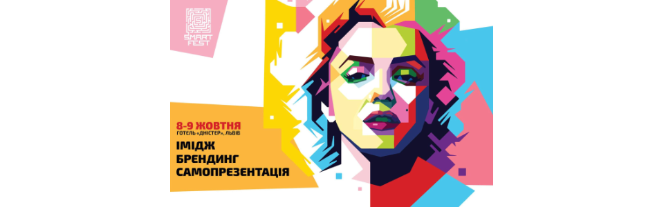 Гайда на SmartFest 2016!