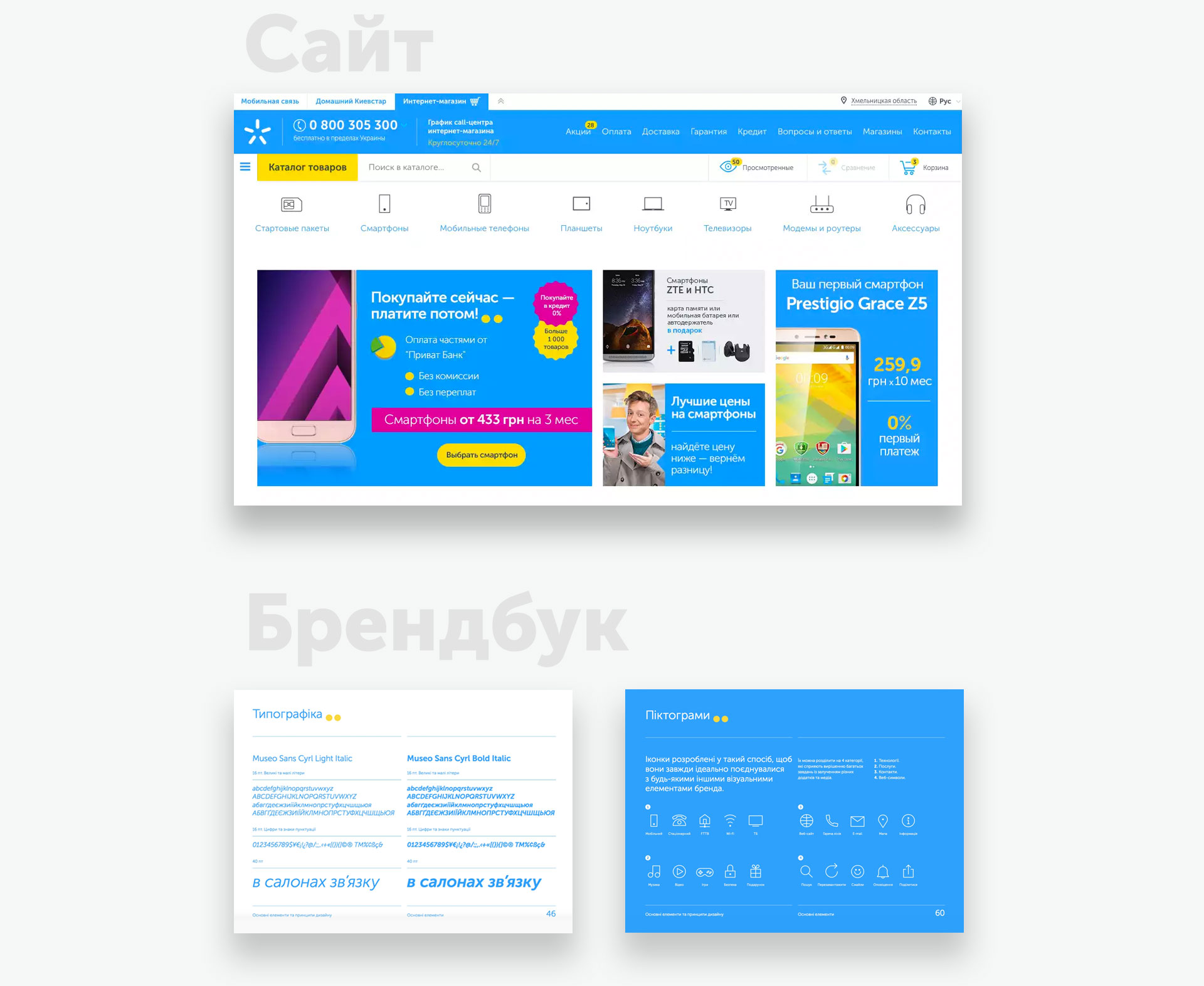 How to call Kyivstar operator