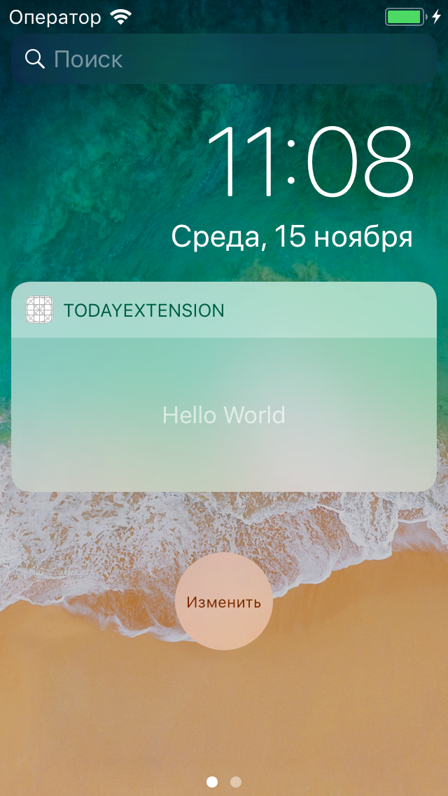 Today extension in iOS Swift 4 | Blog | Web and mobile app