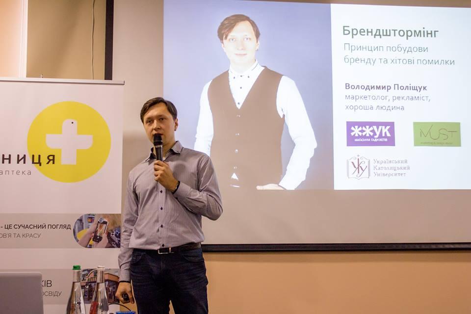 Відгук на регіональну конференцію з маркетингу у м. Хмельницькому
