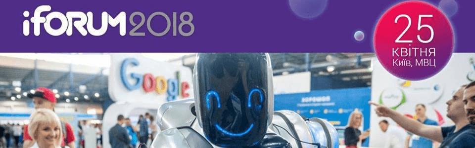 Відгук про участь у iForum-2018