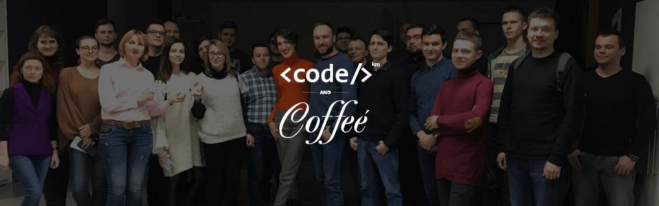 Отзыв на конференцию Code'n'Coffee: Как построить стартап