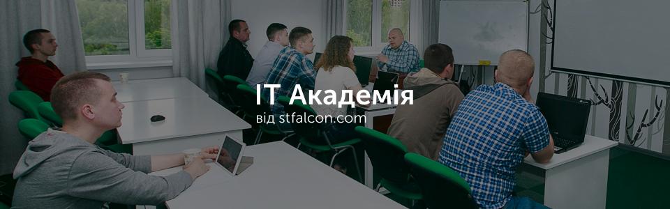 Працівники Stfalcon діляться враженнями про навчання в IT Академії. Частина 2