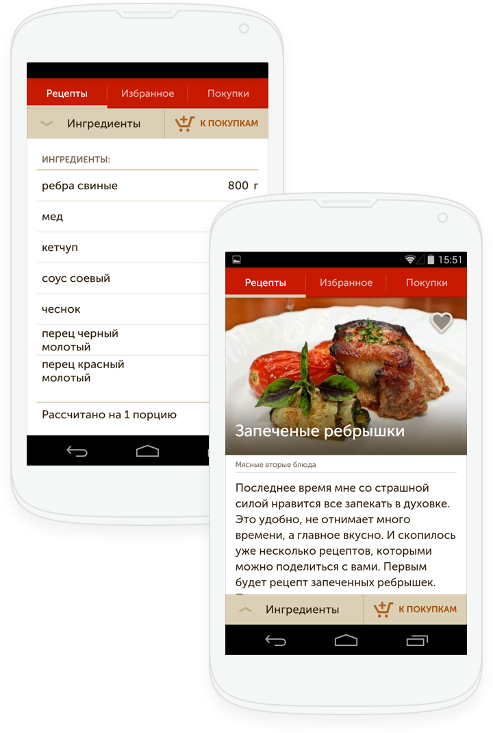 Cookorama for Android