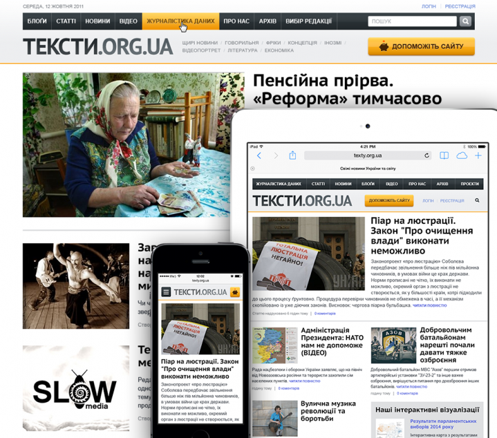 TEXTY.org.ua