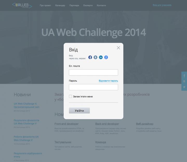UA Web Challenge