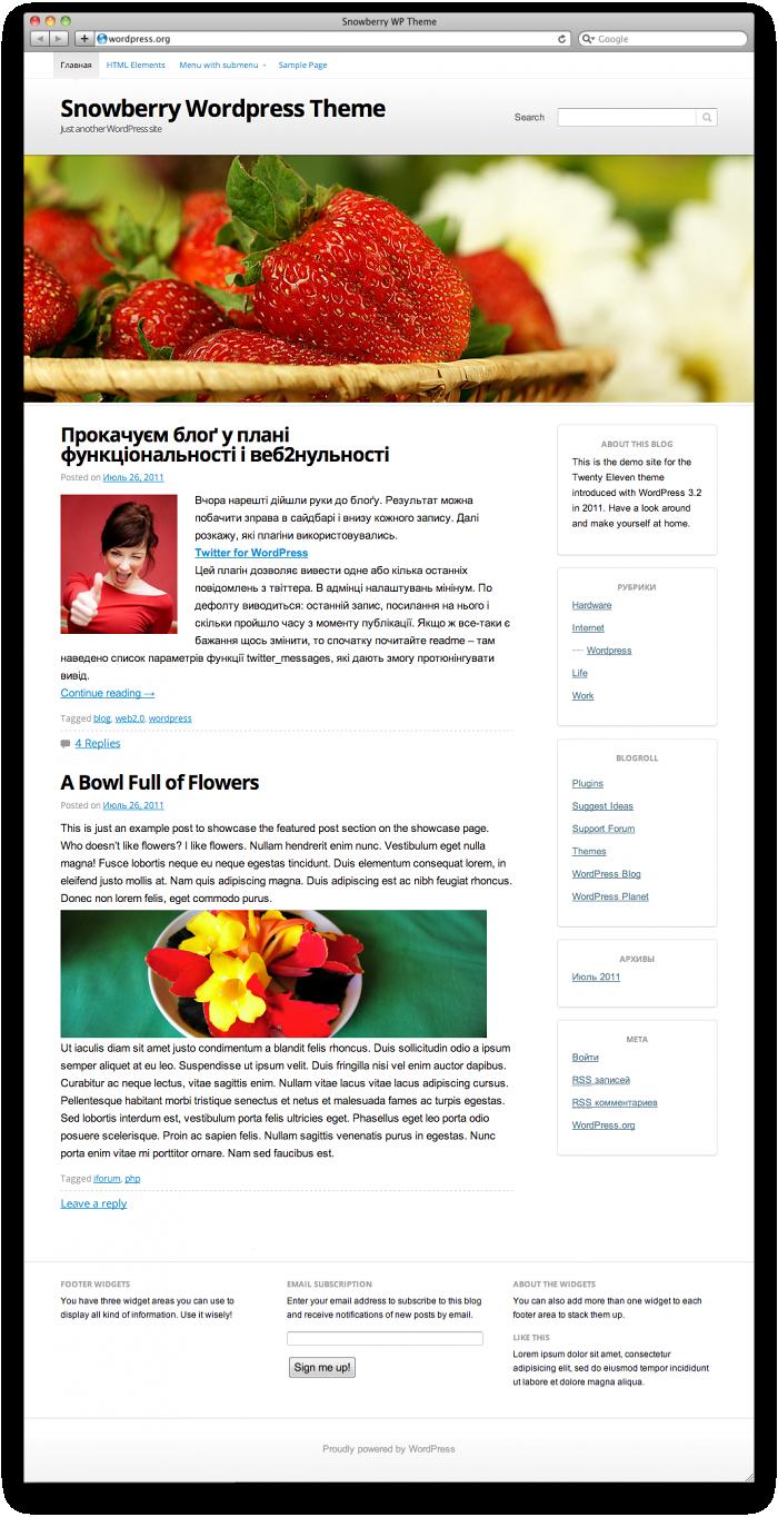 Snowberry — главная страница блога