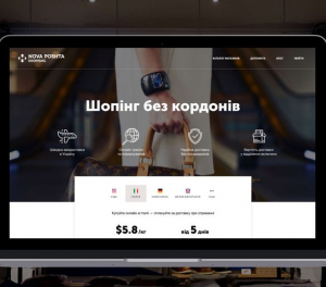 Нова Пошта Шоппинг