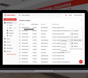 «Нова Пошта» — Личный кабинет
